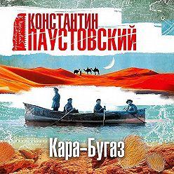Константин Паустовский - Кара-Бугаз