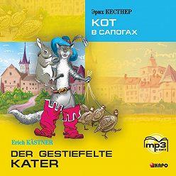 Эрих Кестнер - Der gestiefelte kater / Кот в сапогах. MP3