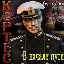 Сергей Лысак - В начале пути