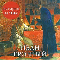 Неустановленный автор - Иван Грозный