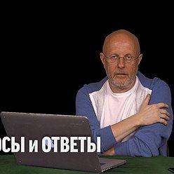 Дмитрий Пучков - Ответы на вопросы о воспитании и вежливости