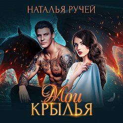 Наталья Ручей - Мои крылья