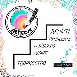 Анна Лобанова - #3 Екатерина Петунина - как начать свое дело с нуля и сделать первый шаг
