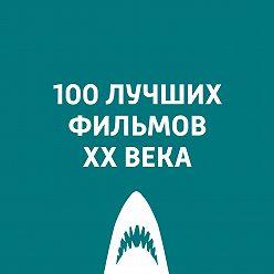 Антон Долин - Форрест Гамп