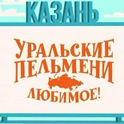 Творческий коллектив Уральские Пельмени - Уральские пельмени. Любимое. Казань