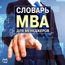 Генри Рассел - Словарь MBA для менеджеров
