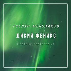 Руслан Мельников - Дикий Феникс