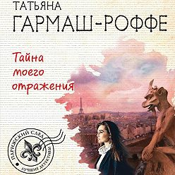 Татьяна Гармаш-Роффе - Тайна моего отражения