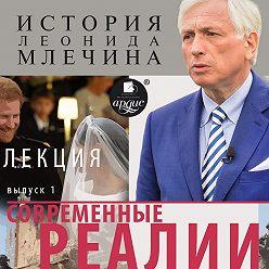 Леонид Млечин - Современные реалии. Выпуск 1