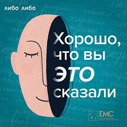 Ксения Красильникова - 9 марта студия «Либо/Либо» запускает первый подкаст о психотерапии — «Хорошо, что вы это сказали»