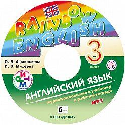 Ирина Михеева - Английский язык. 3 класс. Аудиоприложение к учебнику часть 1