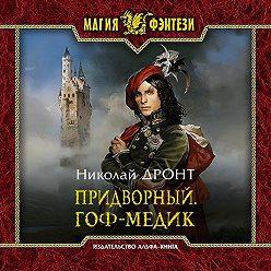 Николай Дронт - Придворный. Гоф-медик