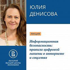 Юлия Денисова - Информационная безопасность: правила цифровой гигиены в интернете и соцсетя
