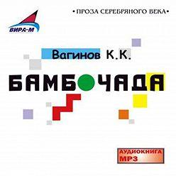 Константин Вагинов - Бамбочада
