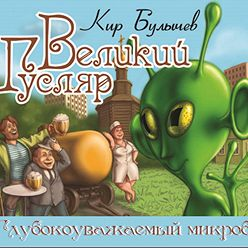 Кир Булычев - Великий Гусляр. Глубокоуважаемый микроб