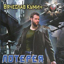Вячеслав Кумин - Лотерея