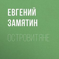 Евгений Замятин - Островитяне