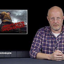 Дмитрий Пучков - 28 панфиловцев, Фантастические звери, Дама Пик