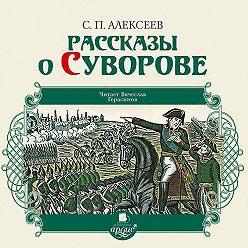 Сергей Алексеев - Рассказы о Суворове