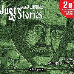 Редьярд Киплинг - Just so Stories / Сказки