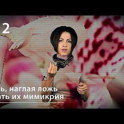 Евгения Тимонова - Ложь, наглая ложь и мать их мимикрия