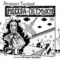 Венедикт Ерофеев - Москва-Петушки (авторское прочтение)