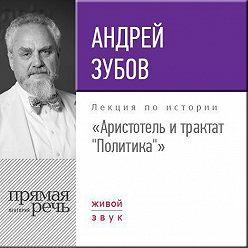 """Андрей Зубов - Лекция «Аристотель и трактат """"Политика""""»"""