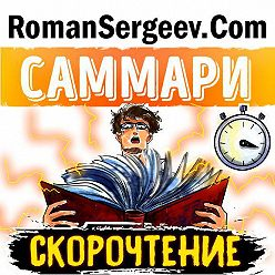 Роман Сергеев - Скорочтение. Питер Камп. Обзор