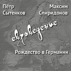 Максим Спиридонов - Рождество вГермании