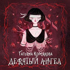 Татьяна Корсакова - Девятый ангел