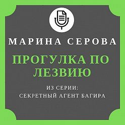 Марина Серова - Прогулка по лезвию