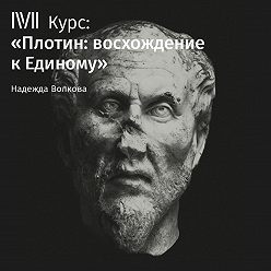 Надежда Волкова - Лекция «Бог-ум и мир идей»
