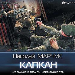 Николай Марчук - Закрытый сектор. Капкан