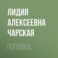 Лидия Чарская - Поповна