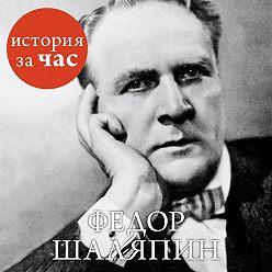 Вера Калмыкова - Федор Шаляпин