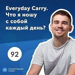 Роман Рыбальченко - Everyday Carry. Что я ношу с собой каждый день?