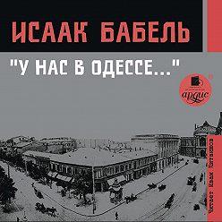 Исаак Бабель - У нас в Одессе…