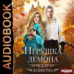 Юлия Риа - Игрушка демона