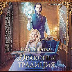 Ная Геярова - Драконья традиция