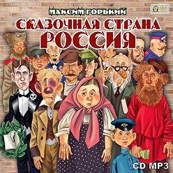 Максим Горький - Сказочная страна Россия