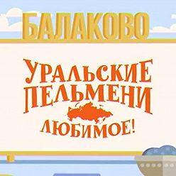 Творческий коллектив Уральские Пельмени - Уральские пельмени. Любимое. Балаково