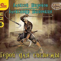 Александр Шапочкин - Герой для Системы