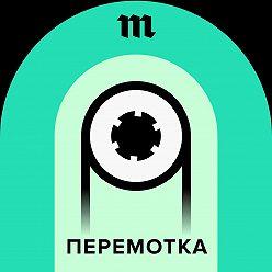 Алексей Пономарев - 21 марта выходит подкаст «Перемотка» — документальные истории из семейных аудиоархивов