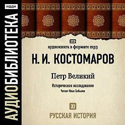 Николай Костомаров - Русская история. Том 11. Петр Великий