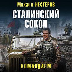 Михаил Нестеров - Сталинский сокол. Командарм