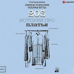 Неустановленный автор - 203 истории про платья