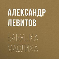 Александр Левитов - Бабушка Маслиха