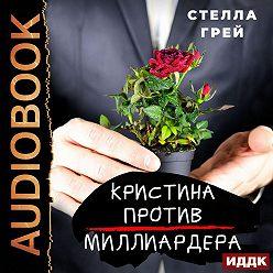 Стелла Грей - Кристина против Миллиардера