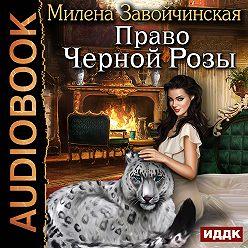 Милена Завойчинская - Право Черной Розы