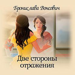 Бронислава Вонсович - Две стороны отражения